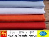 80/20涤棉细斜 TC棉布 口袋布 斜纹布 工装布料
