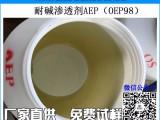 厂家直销现货 耐碱渗透剂AEP(OEP98)渗透剂AEP98