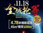 杭州滨江唯一可以做餐饮的商铺 中赢康康谷开盘啦