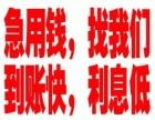 终于找到了南京正规真实的小额贷款急用钱公司