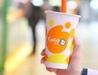 coco都可奶茶的加盟标准,coco奶茶加盟官 网