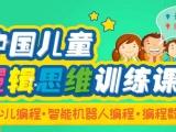 杭州西湖青少年机器人培训机构