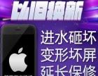 苹果手机回收/手机维修
