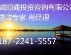 疑难贷款解决专家 快速办理天津无抵押贷款