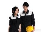 专业生产工作服,广告衫,西装加盟 运动户外