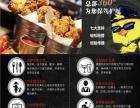 巨咖炸鸡加盟 快餐 投资金额 1-5万元