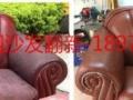 南宁沙发换牛皮|转角沙发翻新|布沙发定做布套|维修