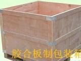 上海市三星镇包装箱木箱订制