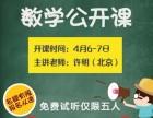 MBA全国名师公开课预告(大连华章)