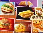 永州小型汉堡店加盟 5倍翻台率 日卖5000元