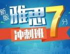 上海雅思培训暑假班 雅思高分备考必学课程
