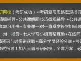 南京师范大学考研专业课报天道考研网校一对一辅导班