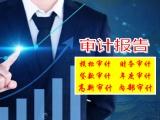 重庆高新审计报告研发审计投资审计年度审计