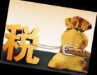 重庆荣昌税收扶持 个税核定1.5%,个人独资税负4.86%