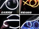 新款汽车LED泪眼灯导光双色软灯条泪眼装饰灯导光日行灯白黄60c