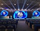 清远清新会议LED屏幕租赁