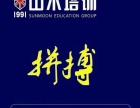 韩语学习就选新华路山木培训,韩语培训我们更专业