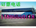 昆山到葫芦岛的汽车15895550118票价多少