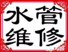 上海宝山区专业暗管漏水检修更换 水管安装