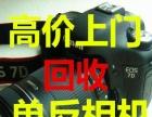 全邯郸市上门回收 单反相机!