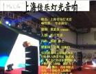 上海年会策划 灯光音响租赁