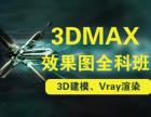 上海室內3d效果圖培訓班 去哪學室內設計 CAD制圖培訓機構