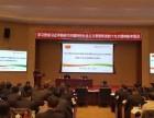 河南企业管理培训 拓展训练 北大致远教育