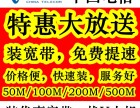 特惠 免费提速,广州电信99包月100M,送不限流量4G卡