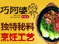 巧阿婆砂锅饭加盟