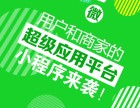 武汉餐饮行业想要定制外卖微信小程序怎么收费