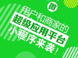 武汉企业展示微信小程序具体有哪些作用?