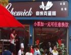 银川西饼店加盟排行榜十大品牌奇米克值得信赖