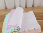 针式打印纸(241-1打印纸)