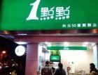 冷热饮加盟店 株洲一点点奶茶加盟