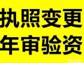 遂溪办公司注册登记代理工商年检服务