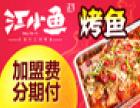 江小鱼蜀江烤鱼加盟