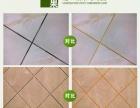 专业美缝:瓷砖 地板砖美缝 施工多年