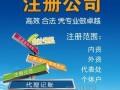 上海青浦区代办营业执照,外贸公司注册专业代理记账优选联贝