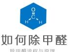 青铜峡除甲醛,青铜峡甲醛检测治理,青铜峡除甲醛公司