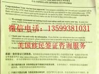 代办美国签证美国亲属移民面签指导专业表格填写
