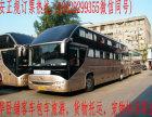 西安到江门汽车+班次)+/w18829299355w)要多久