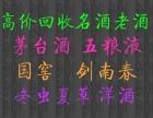 泸州回收茅台酒五粮液中国品味国窖青云郎国韵
