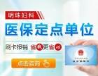 上海市哪里有妇科医院 上海明珠妇科医院