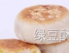 老北京绿豆饼火爆招商加盟中