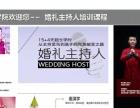 中国婚庆培训美美卓越婚礼策划师培训