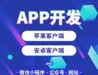 郑州原生APP开发公司价格便宜双轨三轨模式软件定制