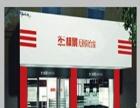枫景 枫景加盟招商