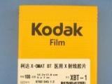 供应柯达XBT-1医用X射线胶片