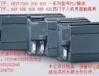 济南高价回收西门子PLC模块和CPU模块