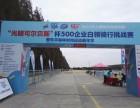 上海活动赛事策划公司